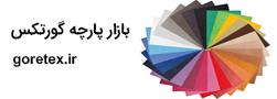 مرجع خرید و فروش انواع پارچه گورتکس | گورتکس